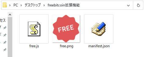 自動化用freebitcoin拡張機能フォルダ