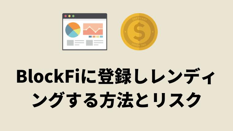 BlockFiに登録しレンディングする方法、リスク、手数料、貸出資金の流れを考察