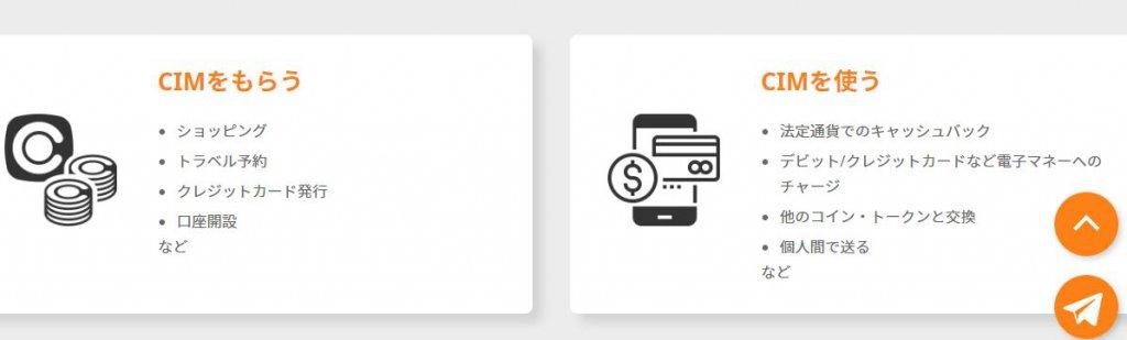 CIMの多様な使い道。デビットカードや電子マネーにチャージできる?