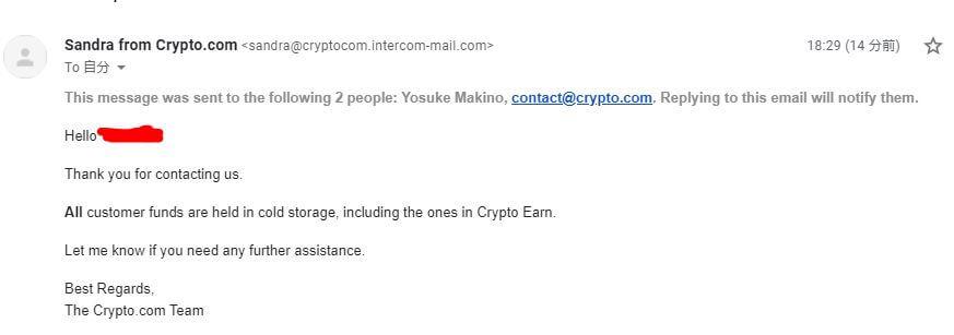 レンディングした資金(crypto earnに移動した資金)もコールドウォレットに保管される