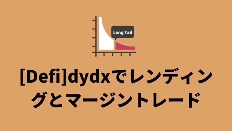 [Defi]dydxでレンディングとマージントレード。レバ4倍で借金して金利を貰おう
