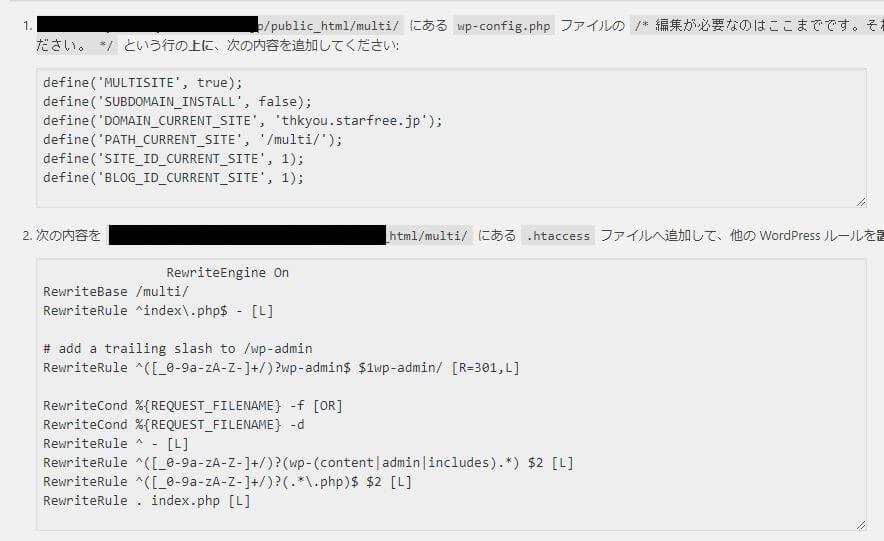 マルチサイト化のためのwp-config.php と .htaccessの編集