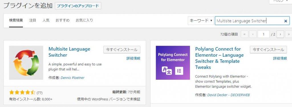 Multisite Language Switcherをインストール