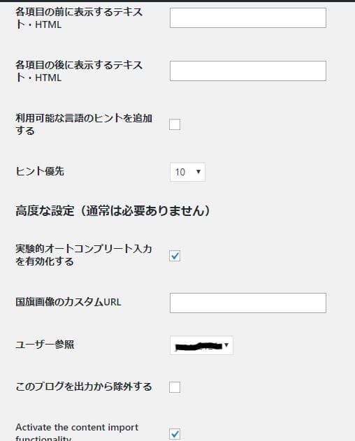 Multisite Language Switcherの詳細設定