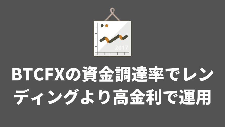 無期限先物(BTCFX)のFunding Rate(資金調達率)を使ってレンディングより高金利で運用出来る!?