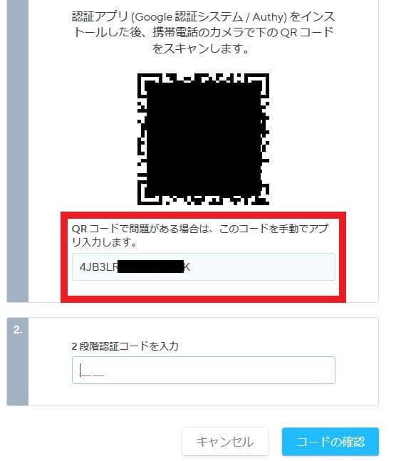 nexoでの2段階認証コードのキー