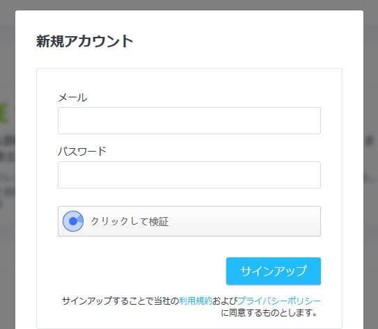 Nexoへの登録画面