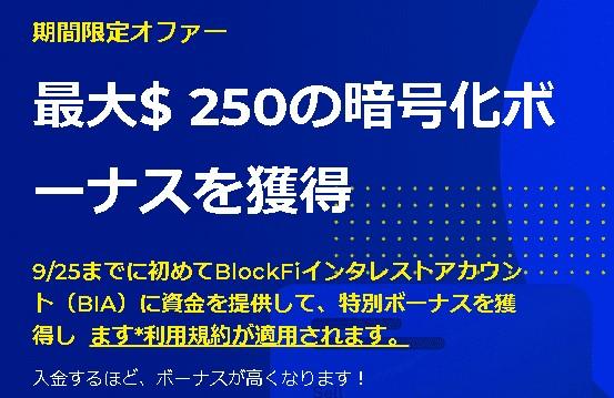 BlockFi9月25日までのキャンペーン